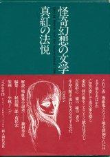 【怪奇幻想の文学1 真紅の法悦】