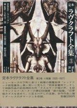 【定本 ラヴクラフト全集3】H・P・ラヴクラフト