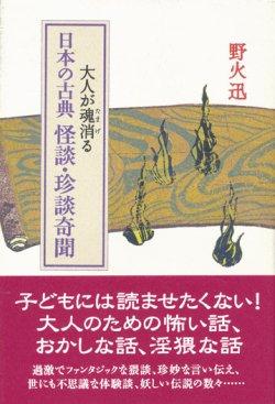 画像1: 【大人が魂消る日本の古典 怪談・珍談奇聞】野火迅