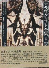 【定本 ラヴクラフト全集5】H・P・ラヴクラフト