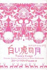 【タイガーズ・カース・シリーズ1 白い虎の月】コリーン・ハウック