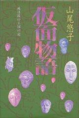 【仮面物語 或いは鏡の王国の記】山尾悠子