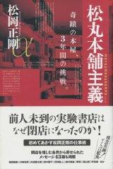 【松丸本舗主義 奇蹟の本屋、3年間の挑戦。】松岡正剛