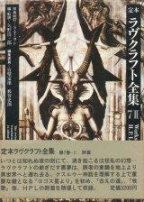 【定本 ラヴクラフト全集7-2】H・P・ラヴクラフト