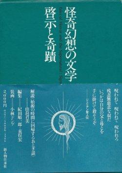 画像1: 【怪奇幻想の文学6 啓示と奇蹟】
