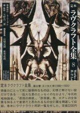 【定本 ラヴクラフト全集8】H・P・ラヴクラフト