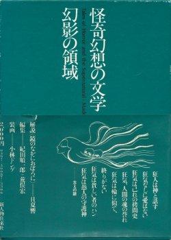 画像1: 【怪奇幻想の文学7 幻想の領域】