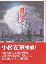 【渚にて 人類最後の日】ネビル・シュート