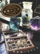 【鉱物レシピ〜結晶づくりと遊びかた〜】さとうかよこ