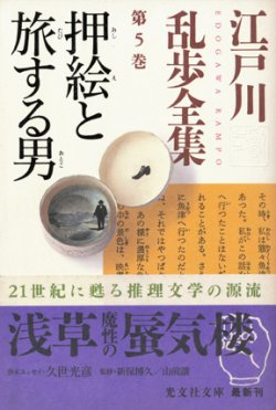 画像1: 【江戸川乱歩全集 第5巻 押絵と旅する男】