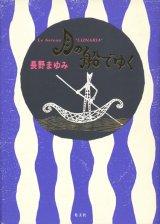 【月の船でゆく】長野まゆみ