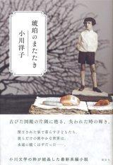 【琥珀のまたたき】小川洋子