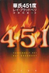 【華氏451度】レイ・ブラッドベリ
