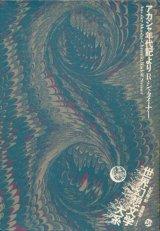 【アカシャ年代記より 世界幻想文学大系26】R・シュタイナー