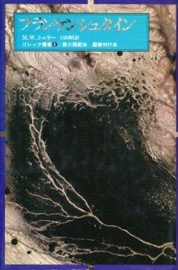 画像1: 【ゴシック叢書第1期6巻 フランケンシュタイン】M.W.シェリー