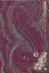 【魔性の女たち 世界幻想文学大系8】J・バルベー・ドールヴィイ