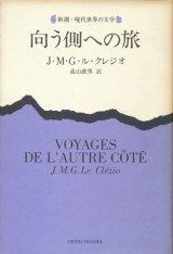 【向う側への旅 新潮・現代世界の文学】J・M・G・ル・クレジオ