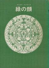 【緑の顔】グスタフ・マイリンク