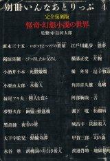 【別冊いんなあとりっぷ4月号 完全復刻版 怪奇・幻想小説の世界】