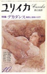 【ユリイカ デカダンス 爛熟と頽廃の美学】1978年10月号