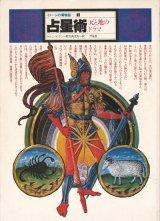 【占星術 天と地のドラマ イメージの博物誌1】ウォレン・ケントン