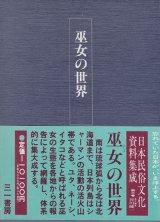 【巫女の世界 日本民俗文化資料集成6巻】
