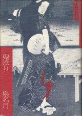 【鬼ゆり】泉名月