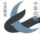 【千年の蛇】小沢章友
