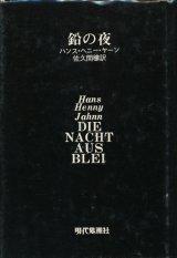 【鉛の夜】ハンス・ヘニー・ヤーン