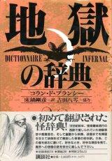【地獄の辞典】コラン・ド・プランシー