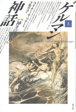 画像1: 【ゲルマン神話 上下巻揃】ライナー・テッツナー