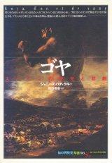 【ゴヤ スペインの栄光と悲劇 「知の再発見」双書08】ジャニーヌ・バティクル