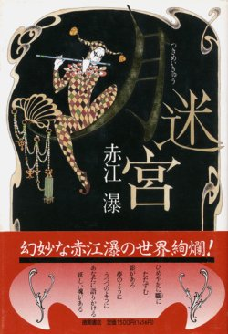 画像1: 【月迷宮】赤江瀑