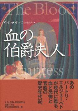 画像1: 【血の伯爵夫人 1・2巻 2冊揃】アンドレイ・コドレスク