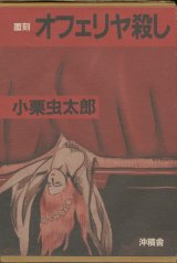 【覆刻 オフェリヤ殺し】小栗虫太郎