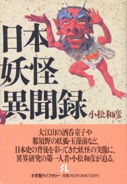 画像1: 【日本妖怪異聞録】小松和彦