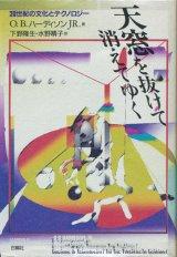 【天窓を抜けて消えてゆく 20世紀の文化とテクノロジー】O.B.ハーディソンJr