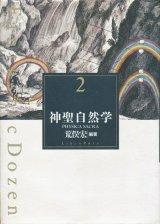 【Fantasteic Dazen 2 神聖自然学】