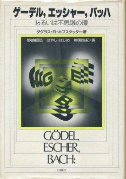 画像1: 【ゲーデル、エッシャー、バッハ あるいは不思議の環】ダグラス・R・ホスタッター