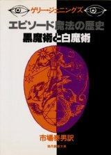 【エピソード 魔法の歴史 黒魔術と白魔術】 ゲリー・ジェニングズ