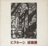 【ピラネージ 版画展】図録・カタログ