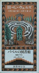 【白壁の緑の扉 バベルの図書館8】 H・G・ウェルズ