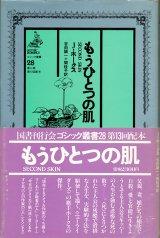 【ゴシック叢書第2期28巻 もうひとつの肌】J・ホークス