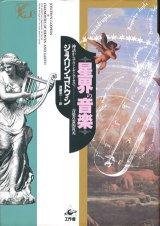 【星界の音楽 神話からアヴァンギャルドまで―音楽の霊的次元】 ジョスリン・ゴドウィン