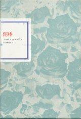 【フランス世紀末文学叢書9 泥棒】ジョルジュ・ダリアン