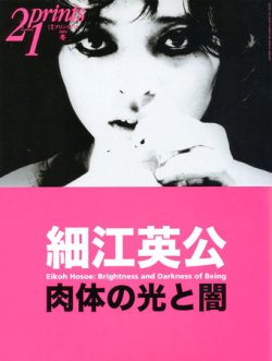 画像1: 【21prints(プリンツ21) 細江英公】2003年 冬号