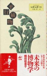 【平行植物】 レオ・レオーニ