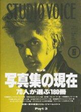 【STUDIO VOICE 写真集の現在 70人が選ぶ180冊  1992/6号】