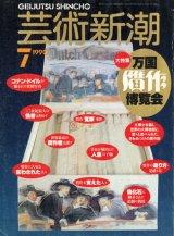 【芸術新潮 万国贋作博覧会】 1990/7号