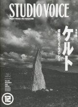 【STUDIO VOICE ケルト〜螺旋のコスモロジー 1995/12号】